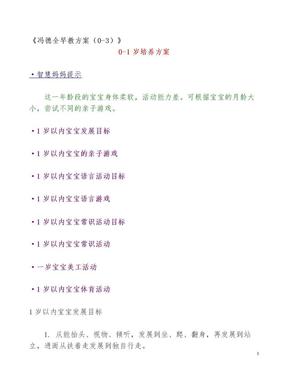 冯德全早教方案6__0-3岁婴幼儿家长指导手册(全五册).doc