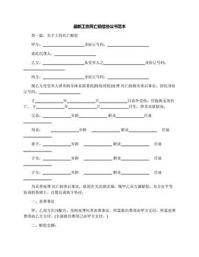 最新工伤死亡赔偿协议书范本.docx