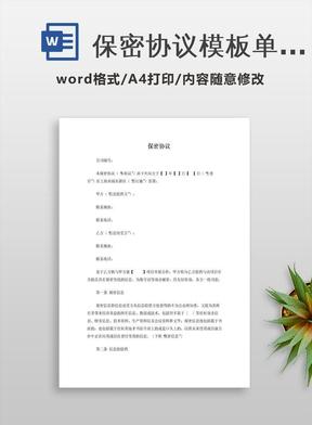 保密协议模板(单方保密)