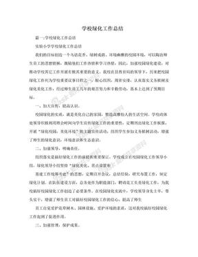 学校绿化工作总结.doc