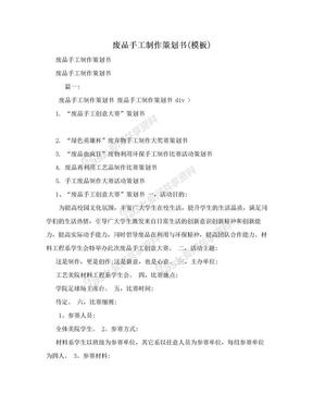 废品手工制作策划书(模板).doc