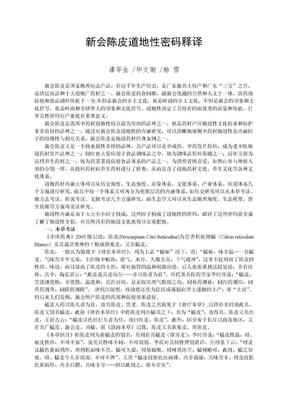 新会陈皮道地性密码释译.doc
