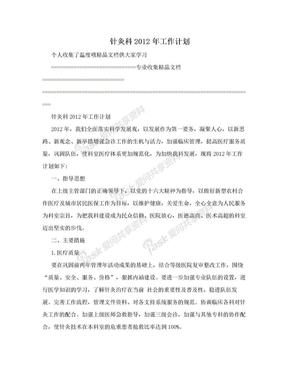 针灸科2012年工作计划.doc