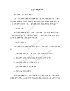 学校领导职工谈心谈话制度.doc