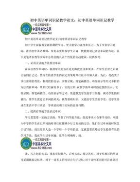 初中英语单词识记教学论文:初中英语单词识记教学.doc