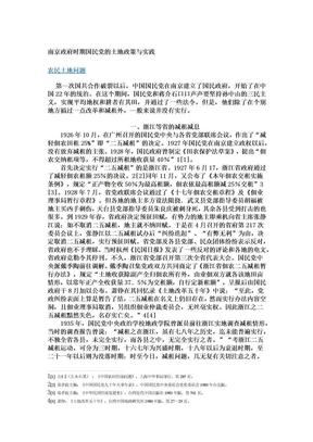 南京政府时期国民党的土地政策与实践.docx