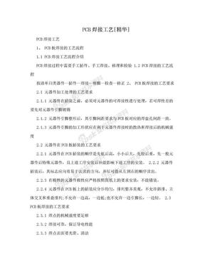 PCB焊接工艺[精华].doc