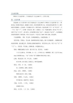 [明]王艮 - 王心斋全集.docx