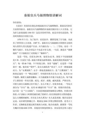 秦始皇兵马俑博物馆讲解词.doc