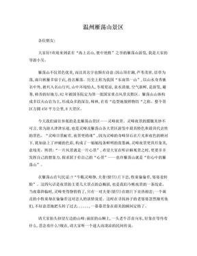 雁荡山导游词.doc