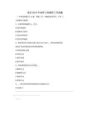 北京2016年电焊工高级焊工考试题.doc