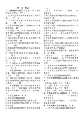 微观经济学补充习题1.1.doc