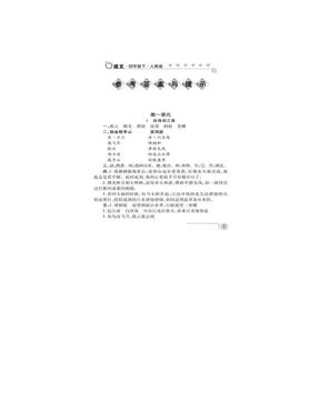 人教版语文练习册答案四年级下_练习册·语文·四年级下册(人教版).doc