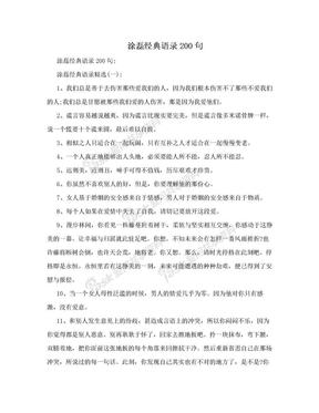 涂磊经典语录200句.doc