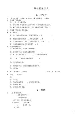 线性代数公式[1].doc