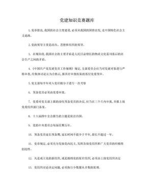 党建知识竞赛题库.doc