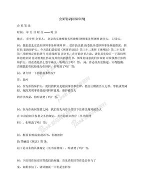 会见笔录(法院审判).docx
