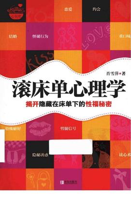 滚床单心理 肖雪萍.扫描.pdf