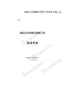 消防安全网格化管理工作指导手册.doc.doc