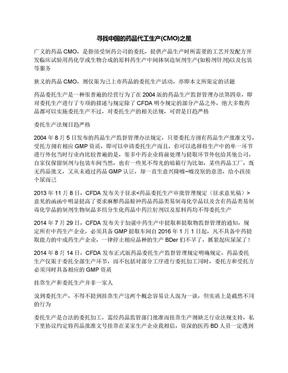 寻找中国的药品代工生产(CMO)之星.docx