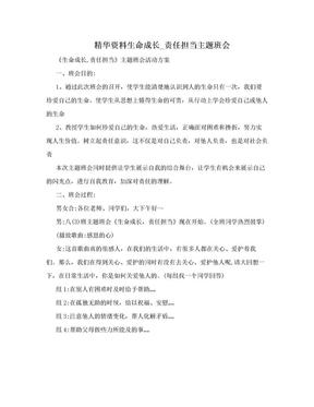 精华资料生命成长_责任担当主题班会.doc