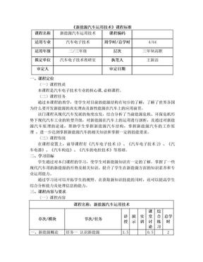 新能源汽车 课程标准.doc