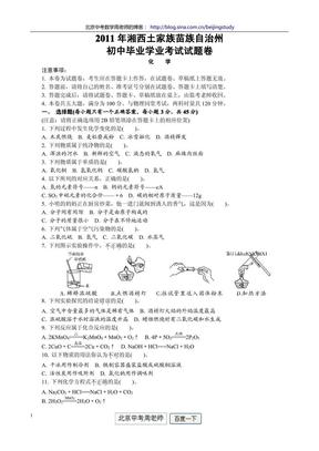 2011年湖南省湘西自治州中考化学试卷(含答案).pdf