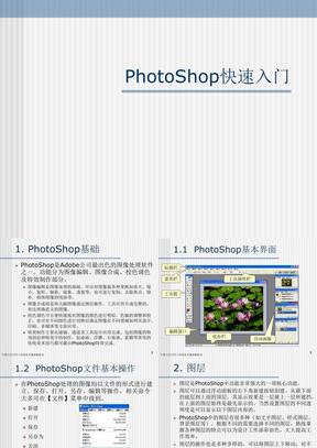 PhotoShop快速入门.ppt