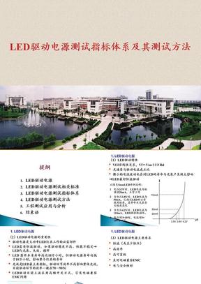 LED驱动电源测试指标体系及其测试方法.ppt