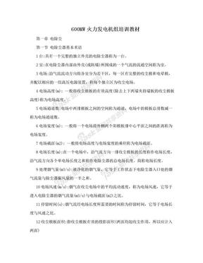 600MW火力发电机组培训教材.doc