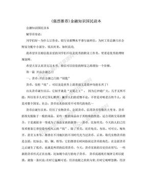 (强烈推荐)金融知识国民读本.doc