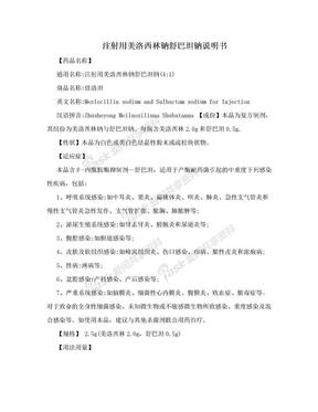 注射用美洛西林钠舒巴坦钠说明书.doc