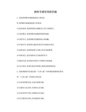 教师考调常用简答题.doc