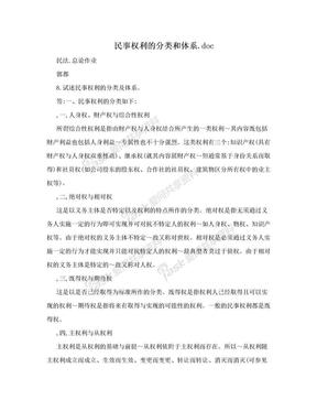 民事权利的分类和体系.doc.doc