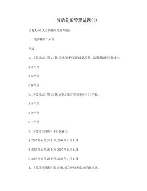 劳动法劳动合同法试卷一(精).doc