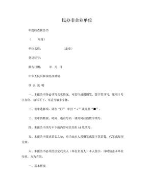 民办非企业单位年度检查报告书