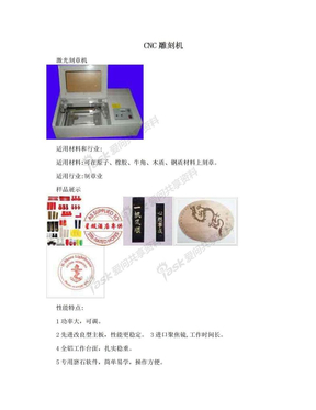 CNC雕刻机.doc