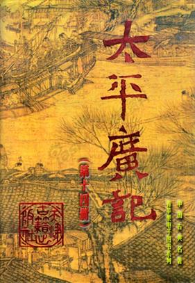 太平广记-14.PDF