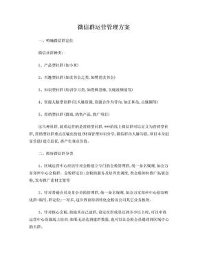 (完整版)微信社群运营管理方案.doc