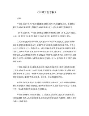中国工会章程.doc
