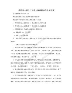傅清泉太极十三功法(视频附动作分解要领).doc