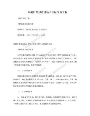 西藏昌都邦达机场飞行区改造工程飞行区消防工程不停航施工应急预案.doc