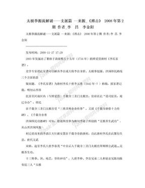 太极拳源流解谜——支派篇 --来源_《搏击》 2008年第2期 作者_李 昌 李金阳.doc