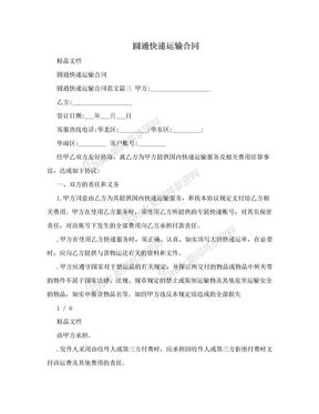 圆通快递运输合同.doc
