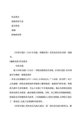 中原音韵(全).doc