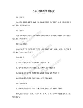 生鲜采购管理制度.doc
