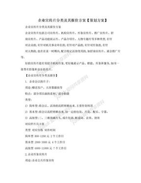 企业宣传片分类及其报价方案【策划方案】.doc