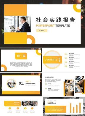 黄色商务风个人社会实践报告PPT模板.pptx