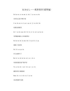 沢井美空-爱哭鬼 MayJ-Let it Go罗马音歌词.doc