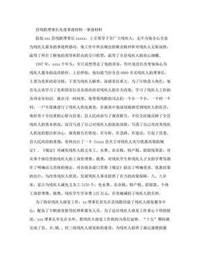 县残联理事长先进事迹材料—事迹材料.doc